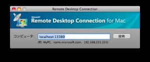 [Mac] Windowsへリモートデスクトップ接続するには
