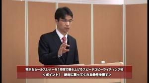 今井孝『売れるセールスレターを1時間で書き上げるスピードコピーライティング術』