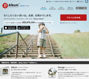 「30days Album」という使い勝手のいいオンラインアルバム