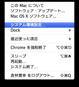[Mac] コンピュータ名・ローカルホスト名を変更するには