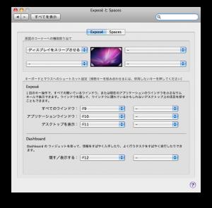 [Mac] マウスだけでディスプレイをスリープさせるには