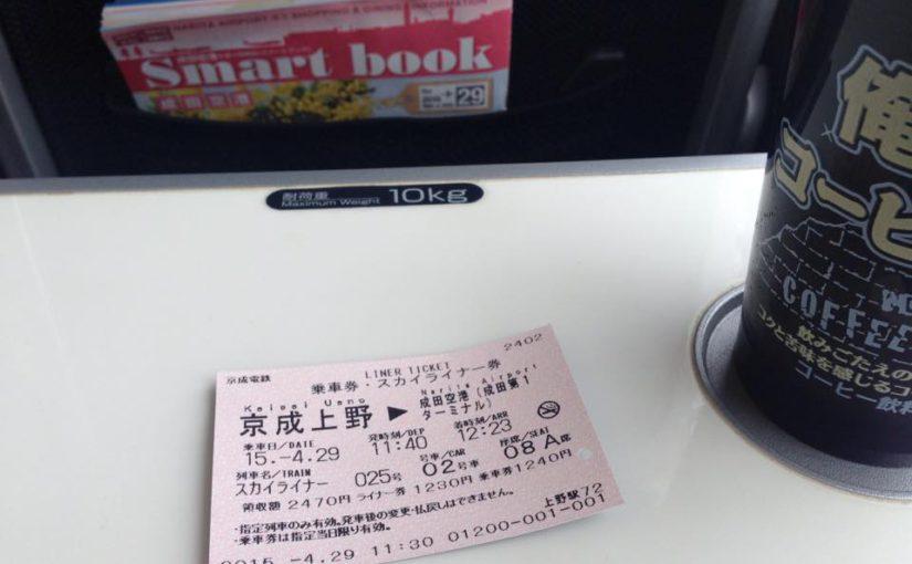 成田空港に行ってくる