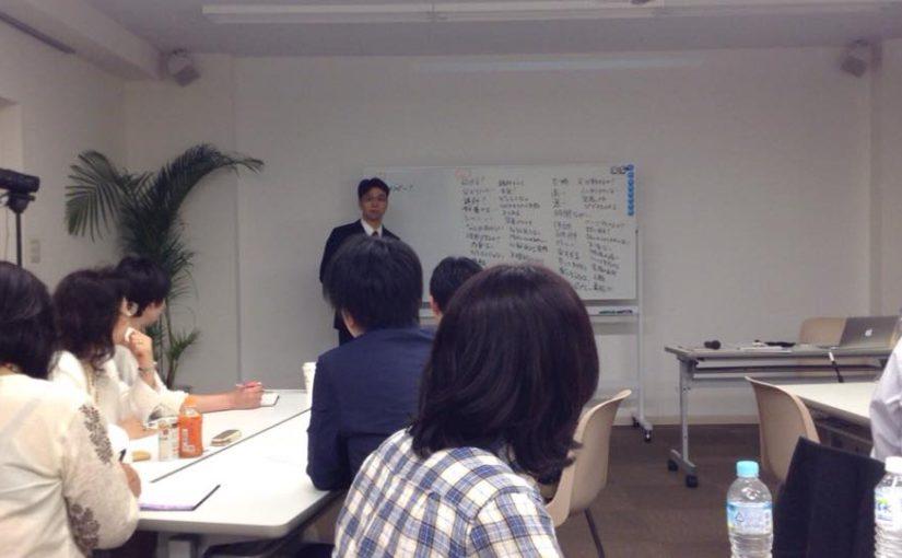 今井孝さんの「レター集客ワークショップ」に参加してきた